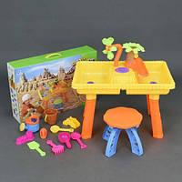 Детский игровой столик 9809 для песка и воды + стульчик в коробке