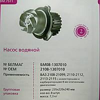 """Насос водяной ВАЗ 2108 с инж. и карб. 8-ми клап. двигателями """"Белмаг"""""""