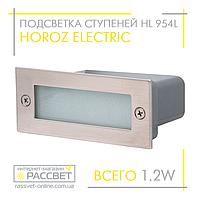 Светодиодный светильник для подсветки ступеней, лестничных маршей HL 954L 4000К AL (алюминий) Horoz Perle