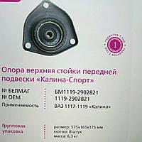"""Опора верхняя стойки ВАЗ 1117-1119 """"Белмаг"""""""