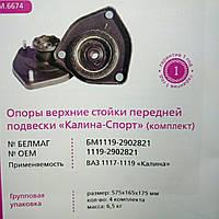 """Опора верхняя стойки ВАЗ 1117-1119 (компл. 2шт.) """"Белмаг"""