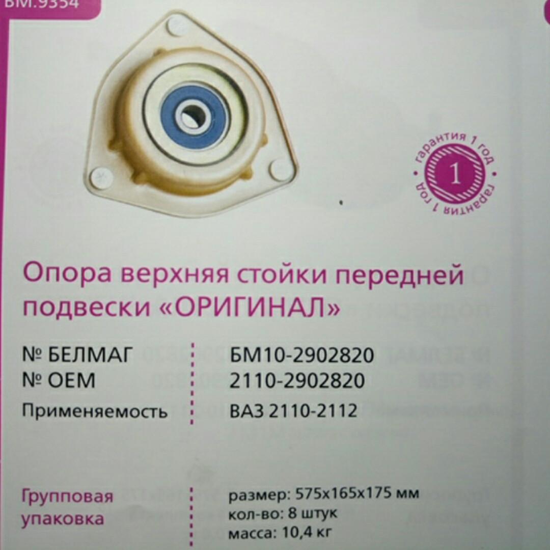 Опорники ваз 2110 белмаг
