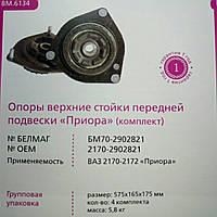 """Опора верхняя стойки ВАЗ 2170-2172 """"Приора"""" в сборе """"Белмаг"""""""