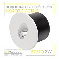 Светодиодный светильник HL 958L 4000К WH (белый) Horoz Yakut для подсветки ступеней, лестниц 86Lm, фото 1