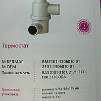 "Термостат ВАЗ 2101 ""Белмаг"""