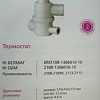 "Термостат ВАЗ 2108 ""Белмаг"""
