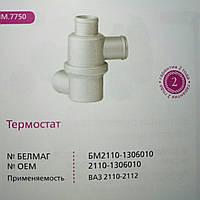 """Термостат ВАЗ 2110 карбюратор """"Белмаг"""""""