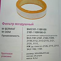 """Фильтр воздушный ВАЗ 2101 под карбюратор """"Белмаг"""""""