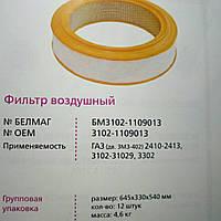 """Фильтр воздушный ГАЗ 3102 (дв. ЗМЗ -402) """"Белмаг"""""""