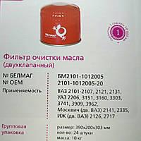 """Фильтр масляный ВАЗ 2101, 2121, ИЖ (дв. ВАЗ) двухклапанный """"Белмаг"""""""