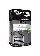 Стяжка цементная KLEYZER ST-24