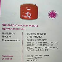 """Фильтр масляный ВАЗ 2105, ЗАЗ 1102,1105 двухклапанный """"Белмаг"""""""