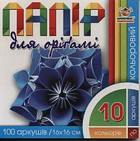Папір для орігамі 16х16см,100 арк.,10 кольорів,70г/м2