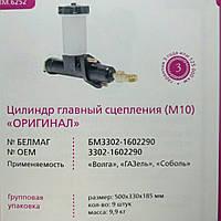 "Цилиндр сцепл. главн. ГАЗ 3302 ""Волга"", ""Соболь"" (М10) ""Белмаг"""