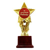 Статуэтка Золотая Звезда За отличную работу