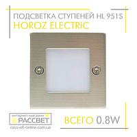 Врезной LED светильник для подсветки ступеней, лестниц HL 951S Horoz Gumus