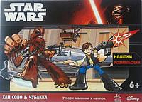 """Star Wars: C наклейками """"Хан соло и Чубакка"""" (У), в кор.14*17 см.,ТМ Ранок, произ-во Украина"""