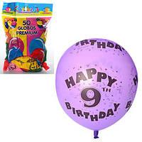 """Шарики надувные набор """"День рождения (цифры 0-9)"""", микс цветов, 50шт в пак. 19*26*5см (100шт)"""