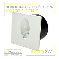 Светодиодный светильник HL 957S 4100К WH (белый) Horoz Zumrut для подсветки ступеней, лестниц 300Lm