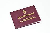 Удостоверение о проверке знаний по вопросам охраны труда (ОТ)