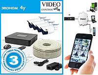 """Комплект наружного видеонаблюдения 4 камеры """"Эконом 4у"""", фото 1"""