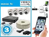 """Комплект видеонаблюдения с 4-мя камерами """"Эконом 4к"""", фото 1"""