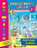 Геометричні пазли  Багаторазові  картонні наліпки: Пригоди в морі, УЛА (Україна)