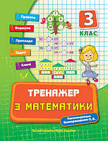 Тренажер з математики 3 кл. (у), УЛА (Україна)
