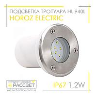 Светодиодный тротуарный светильник HL940L (алюм.) Horoz Safir IP67 для подсветки ступеней, лестниц (уличный), фото 1