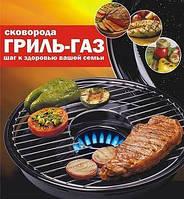 Сковорода гриль-газ ЭМАЛИРОВАННАЯ ZF