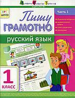 АРТ школа:Пишу грамотно. Русский язык. Часть 2. 1 класс (р), ТМ Ранок, Україна
