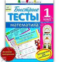 АРТшкола:Быстрые тесты. Математика. 1 класс (р), 26*20см, ТМ Ранок, Україна