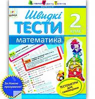 АРТшкола:Быстрые тесты. Математика. 2 класс (Р), 26*20см., ТМ Ранок, Україна