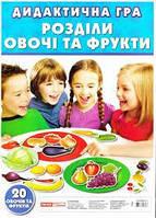 Гра.Овочі.Фрукти  (У); 60; навчальні ігри, ТМ Ранок, Украина