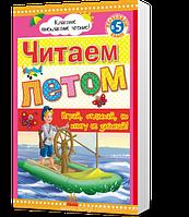 Класне позакласне читання: Читаем летом, переходим в 5 класс (р)