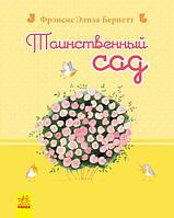 """Романи для дівчаток: """"Таинственный сад"""" (Р),22*17 см., ТМ Ранок, произ-во Украина"""