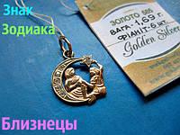 Золотой кулон Знак Зодиака Близнецы 1.69 грамма Золото 585 пробы