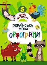 5 кроків до успіху: Українська мова.Орфограми (у)Тр