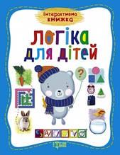 Інтерактивна книжка: Логіка для дітей (у) Тр