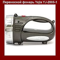 Переносной led фонарь Yajia YJ-2805-1!Акция