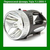 Переносной led фонарь Yajia YJ-2805-1, фото 1