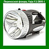 Переносной led фонарь Yajia YJ-2805-1!Опт