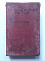 Французско-русский словарь для неполной средней и средней школы. 1937 год