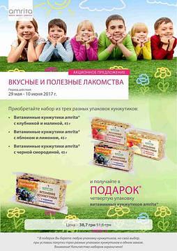 Витаминные кунжутики пр акции