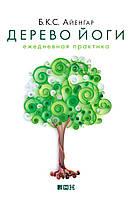Дерево Йоги. Ежедневная практика. Айенгар Б.К.С.
