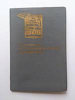 Исследования по технологии неорганических соединений фтора. Выпуск 28. 1973 год