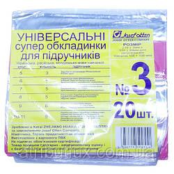 Обложка универсальная №3 210х310+/-80мм регулируемая МИКС