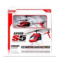 Вертолет на инфракрасном управлении Syma S 5 с гироскопом 3 канальный