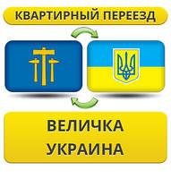 Квартирный Переезд из Величка в Украину
