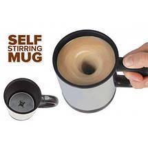 Кружка-мешалка Self Stirring Mug чашка с вентилятором для размешивания сахара, фото 3